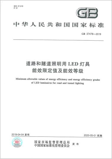凯创赴京参加室内照明用LED产品、道路和隧道照明用LED灯具能效标识实施规则讨论会